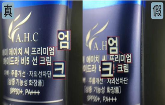 AHC玻尿酸防晒怎么看真假 了解这些不会买到假货