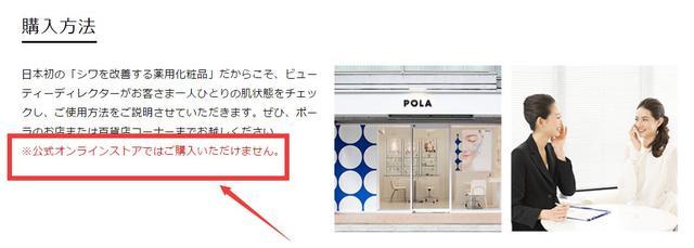 紧急!抗皱精华假货泛滥终于把POLA逼急了,在官网发出大篇幅提醒告示!