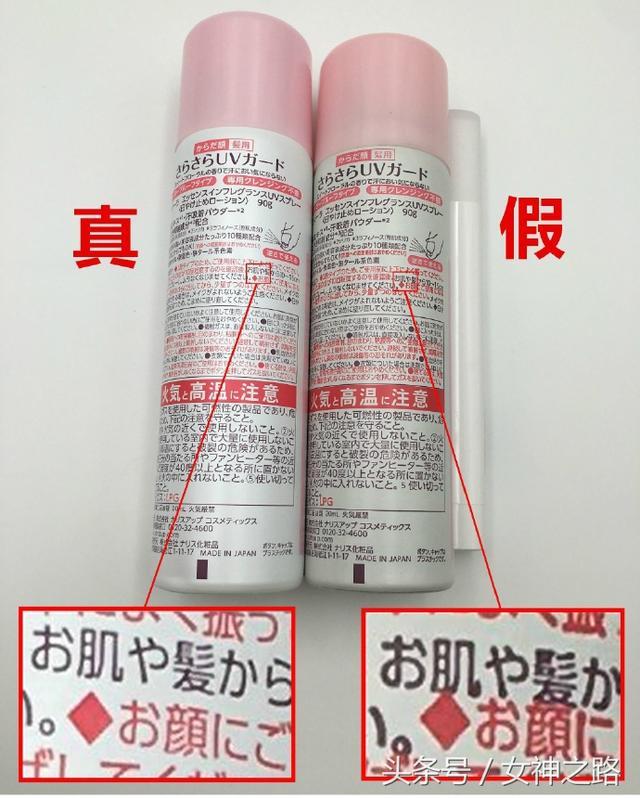 实用贴!你买到的防晒霜可能都是假货!
