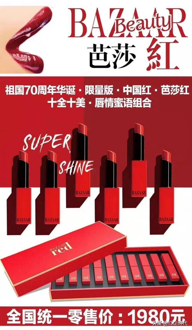 芭莎红——口红美妆界领先品牌,如何打造实体店引流爆品?